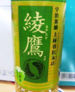すきなお茶(34回目)