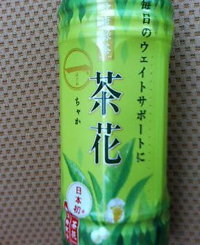 好きなお茶(43回目)