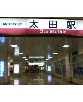 太田駅(群馬県)