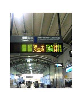 今日は須賀線で